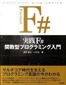 実践F#関数型プログラミング入門