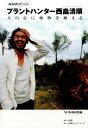 プラントハンター西畠清順 人の心に植物を植える [ 日本放送協会 ]