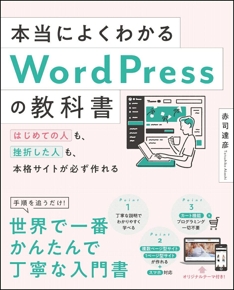 本当によくわかるWordPressの教科書 はじめての人も、挫折した人も、本格サイトが必ず作れる [ 赤司 達彦 ]