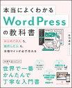 本当によくわかるWordPressの教科書 はじめての人も挫折した人も本格サイトが作れる [ 赤司 達彦 ]