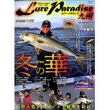 Lure Paradise九州(No.34) 特集:冬の華!花形人気ターゲットで新年を彩れ! (別冊つり人)