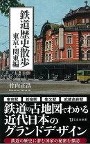 鉄道歴史散歩 東京・関東編