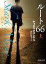 ルート66<上> (創元推理文庫) [ キャロル・オコンネル ]
