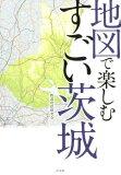 地図で楽しむすごい茨城