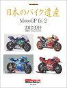 日本のバイク遺産 MotoGP伝(2) 2012-2019 1000cc MACHINES (Motor Magazine Mook) [ 佐藤康郎 ]