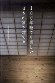 100年経ても美しい日本の家を建てる [ casa amareプロジェクト ]