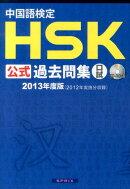 中国語検定HSK公式過去問集口試(2013年度版)