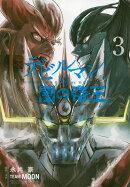 デビルマン対闇の帝王(3)