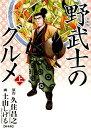 漫画版 野武士のグルメ 新装版(上) (バーズコミックス スペシャル) [ 久住昌之 ]