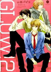 GLOW!(2) (IDコミックス gateauコミックス) [ 山田パピコ ]