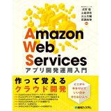 Amazon Web Services アプリケーション開発運用入門
