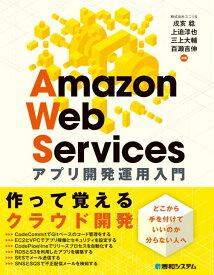 Amazon Web Services アプリケーション開発運用入門 [ 株式会社ユニリタ ]
