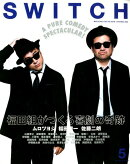 SWITCH(VOL.37 NO.5(MAY)