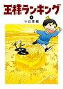 王様ランキング 1 (ビームコミックス) [ 十日 草輔 ]