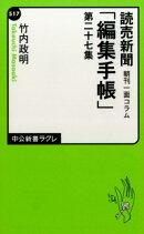 読売新聞「編集手帳」(第27集)