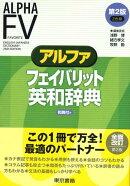 アルファフェイバリット英和辞典2nd edit