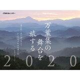 JTBのカレンダー万葉集の舞台を旅する(2020) ([カレンダー])