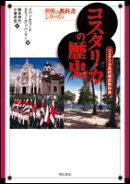 コスタリカの歴史