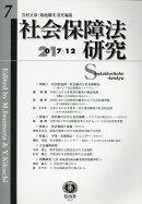 社会保障法研究 第7号