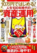 10万円ではじめる!人生100年時代の資産運用