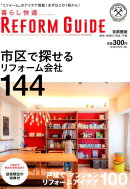 暮らし快適REFORM GUIDE(Vol.4(2017 AUTU)
