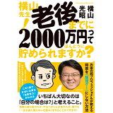 横山先生!老後までに2000万円ってほんとうに貯められますか?