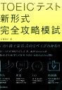 TOEICテスト新形式完全攻略模試 [ 大里秀介 ]