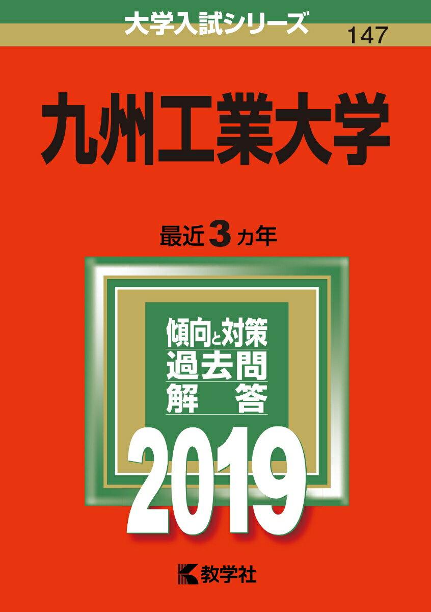 九州工業大学(2019) (大学入試シリーズ)