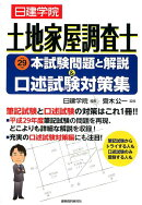日建学院土地家屋調査士本試験問題と解説&口述試験対策集(平成29年度)