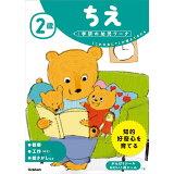 2歳ちえ (学研の幼児ワーク)