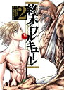 終末のワルキューレ 2 (ゼノンコミックス) [ アジチカ ]