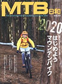 MTB日和(Vol.41) (タツミムック)