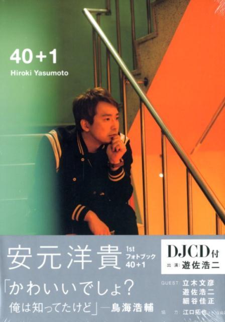 安元洋貴1stフォトブック 40+1 DJCD付 出演:遊佐浩二 [ 安元洋貴 ]