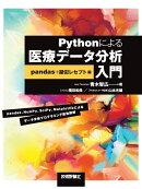 Pythonによる医療データ分析入門ーーpandas+擬似レセプト編