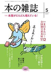本の雑誌455号2021年5月号 [ 本の雑誌編集部 ]