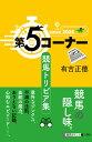 第5コーナー 競馬トリビア集 (競馬ポケット 2) [ 有吉 正徳 ]