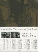 【バーゲン本】THE ABSENCE OF TWO-吉田亮人写真集