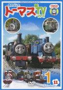 きかんしゃトーマス 新TVシリーズ Series11 1