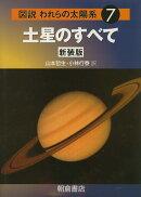 【謝恩価格本】図説 われらの太陽系7土星のすべて(新装版)