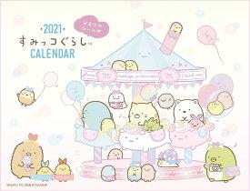 2021 すみっコぐらし 卓上カレンダー [ 主婦と生活社 ]