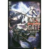 THE NEW GATE(15) 魂の還る場所