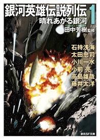 銀河英雄伝説列伝 1 晴れあがる銀河 (創元SF文庫) [ 田中芳樹 ]