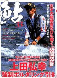 鮎マスターズ(33) 大岩を舐めるように登らせるオトリ操作上田弘幸「強制ボルダリン (別冊つり人)