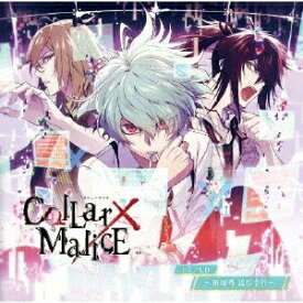 Collar×Malice ドラマCD 〜笹塚尊 誘拐事件〜 [ (ドラマCD) ]