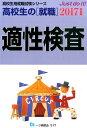 高校生の「就職」適性検査(〔2017年度版〕) (高校生用就職試験シリーズ) [ 就職試験情報研究会 ]