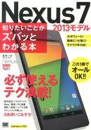 Nexus7 2013モデル知りたいことがズバッとわかる本