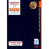 所得税法総合計算問題集応用編(2020年版) (税理士受験シリーズ)