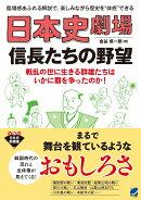 【謝恩価格本】日本史劇場 信長たちの野望