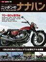 ニッポンのナナハン70〜80's 空冷編 (Motor Magazine Mook ミスター・バイクBG)