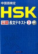 中国語検定HSK公認長文テキスト5級